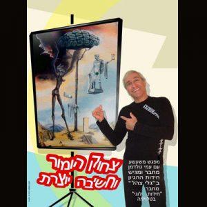 עמי גולדמן - הרצאות מצחיקות לאירועים