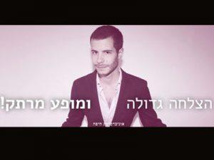 דניאל הראל - מופע בידור על חושי לאירועים
