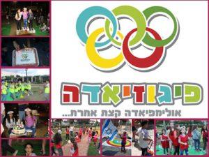פיגוזיאדה - הפעלות ספורט - יום הולדת אולימפיאדה