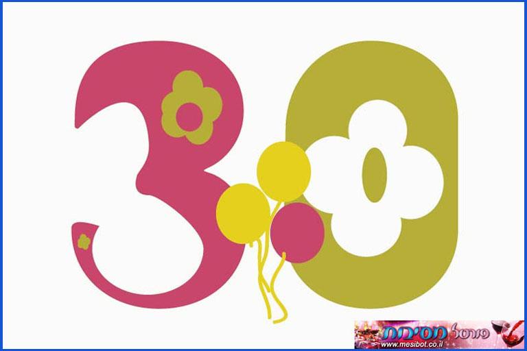 רעיונות למסיבת יום הולדת שלושים - מאמר