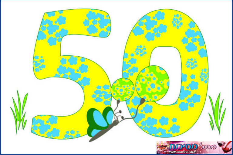 יום הולדת 50 – מסיבה של אמצע החיים – מאמר 2 אוגוסט 14, 2020