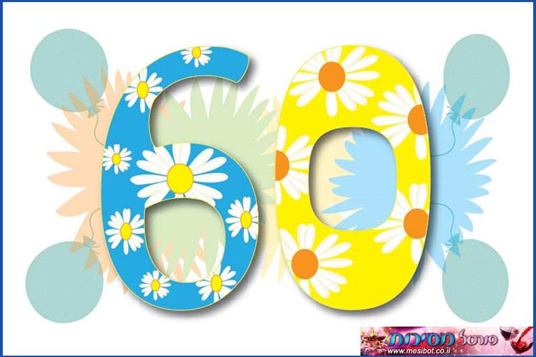 רעיונות לחגוג יום הולדת 60? – מאמר 2 אוגוסט 20, 2020