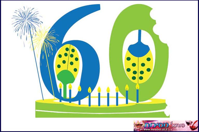 לחגוג מסיבת הפתעה ליום הולדת 60 – מאמר 2 מרץ 20, 2021
